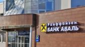 АМКУ разрешил ЕБРР купить более 25% акций Райффайзен Банка Аваль