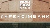 Укрэксимбанк сокращает количество отделений
