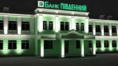 """Банк """"Пивденный"""" за 9 месяцев сократил прибыль на 17,2%"""