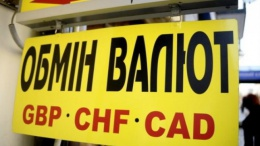 В Мариуполе прокуратура закрыла 52 пункта обмена валют | Валюта | Дело