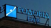 Убыток Родовид Банка за 9 месяцев сократился в 2,5 раза