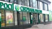 "Убыток ""дочки"" Сбербанка России за 9 месяцев составил 1,6 млрд грн"