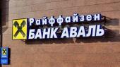 Убыток Райффайзен Банка Аваль за 9 месяцев увеличился в 1,5 раза