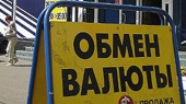 НБУ ужесточит требования к бизнесу обмена валют