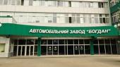 """""""Богдан Моторс"""" сократила убыток в 2,3 раза"""