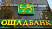 Убыток Ощадбанка за 9 месяцев составил 5,4 млрд грн