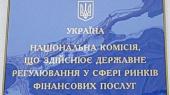 """Нацкомфинуслуг отказала бизнесмену Волынцу в согласовании покупки 30,5% СК """"Аверс"""""""