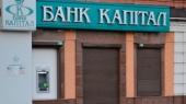 """ФГВФЛ начнет выплаты вкладчикам банка """"Капитал"""" с 4 ноября"""