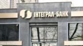 ФГВФЛ приостановил выплаты вкладчикам Интеграл-банка