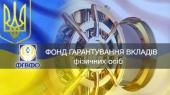 ФГВФЛ планирует продажу активов 11 неплатежеспособных банков на 705,5 млн грн