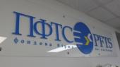 Госрегуляторная служба отложила принятие решения по апелляции ПФТС на отзыв лицензии