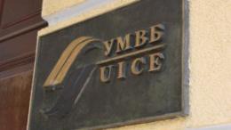 Госрегуляторная служба признала неправомерным аннулирование лицензии УМВБ