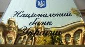 Финкомитет Рады выбрал 4 кандидатов в совет НБУ