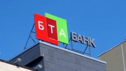 АМКУ разрешил гражданину Казахстана купить более 50% акций БТА Банка | Банки | Дело