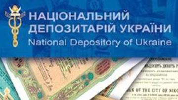 Набсовет НДУ объявил конкурс на должность председателя правления депозитария   Фондовый рынок   Дело