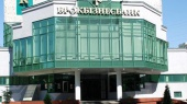 Киевский офис Брокбизнесбанка выставлен на аукцион за 120,6 млн грн