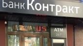 """ФГВФЛ начнет выплаты вкладчикам банка """"Контракт"""" с 16 декабря"""
