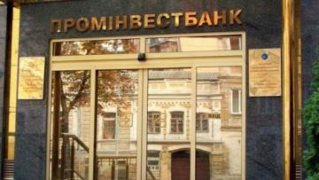 НБУ выделил рефинансирование Проминвестбанку на 200 млн грн | Банки | Дело