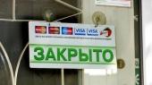 Госдума приняла закон о порядке погашения долгов жителей Крыма перед украинскими банками