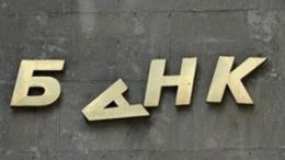 НБУ признал неплатежеспособным банк