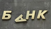 """НБУ признал неплатежеспособным банк """"Софийский"""" (обновлено)"""