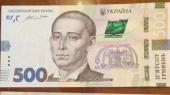 НБУ в апреле 2016 г. вводит в обращение новые банкноты номиналом 500 грн