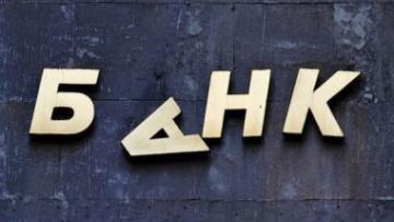 ФГВФЛ начал поиск потенциальных инвесторов для банка