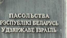Беларусь закроет свое посольство в Израиле | Политика | Дело