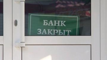 Фонд гарантирования вкладов продлил срок ликвидации 5 банков | Банки | Дело
