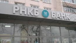 Работающий в Крыму РНКБ стал государственным банком РФ | Финансы | Дело