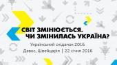 """Яресько и Абромавичус примут участие в """"Украинском завтраке"""" в Давосе"""