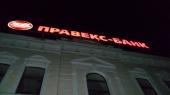 Правэкс-Банк увеличил уставный капитал на 1,4 млрд грн до 4,5 млрд грн