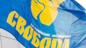 """ВО """"Свобода"""" в Киевсовете инициирует расторжение соглашений с российскими городами-побратимами"""