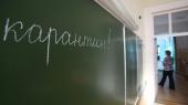Карантин в школах Киева продлили