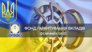 Активы на балансе неплатежеспособных банков превышают 400 млрд грн — ФГВФЛ | Банки | Дело