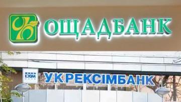Кабмин докапитализирует Ощадбанк и Укрэксимбанк (обновлено) | Банки | Дело