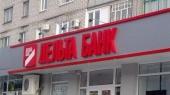 Суд поддержал ликвидатора Дельта Банка в деле о выведении Cargill активов финучреждения