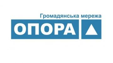 ОПОРА объявила о начале общественного наблюдения за выборами в Кривом Роге | Политика | Дело