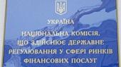 Нацкомфинуслуг поручила СК до 6 марта проинформировать о деловых контактах с лицами из санкционного списка