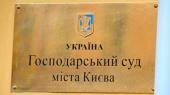 Хозсуд Киева оставил участника первого тендера по MNP в проигравших