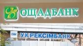 """Ощадбанк и Укрэксимбанк судятся с агрокомпанией """"Креатив"""""""