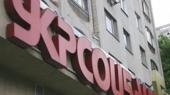 НБУ признал Укрсоцбанк квалифицированным для выведения неплатежеспособных банков с рынка