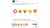 Facebook ввел пять альтернатив лайку (дополнено)