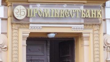 Проминвестбанк увеличил уставный капитал на 20 млрд грн | Банки | Дело