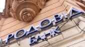 Родовид Банк вернул Нацбанку всего 677 млн грн рефинансирования