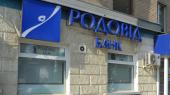 НБУ признал неплатежеспособным Родовид Банк и решил ликвидировать Авант-банк