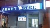 Выплаты вкладчикам Авант-банка начнутся со 2 марта — ФГВФЛ