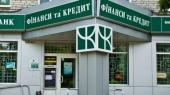 """ФГВФЛ возобновит выплаты вкладчикам банка """"Финансы и Кредит"""" с 3 марта"""