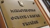 Минобразования хочет взять в кредит 200 млн евро у ЕБРР для закупки школьного оборудования