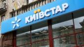"""ГФС потребовала от """"Киевстар"""" доплатить миллиард гривень налогов"""